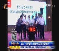 潍坊:《景芝酒志》出版发行仪式在齐鲁酒地举行