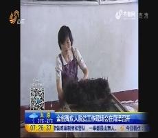 全省残疾人脱贫工作现场会在菏泽召开