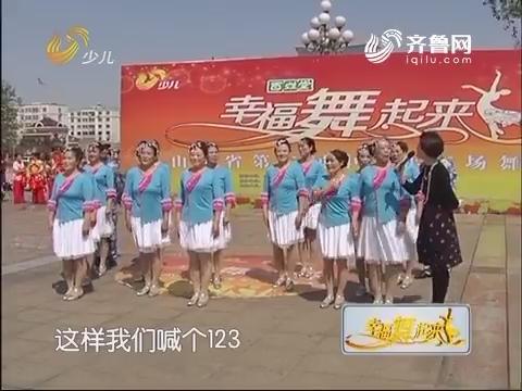 20170704《幸福舞起来》:山东省第二届中老年广场舞大赛——青岛站复赛