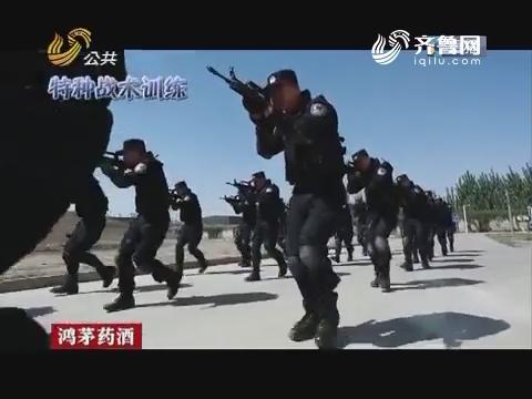 """探秘常备维和警队 记者体验""""魔鬼训练"""""""