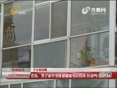 【今日微话题】青岛:男子家中身体暴露被邻居投诉 应该吗?