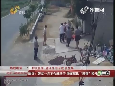 """【群众新闻】临沂:牌友一言不合就动手 场面堪比""""黑帮""""殴斗"""