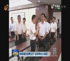 林峰海到省司法厅 省律师协会调研