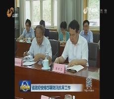省政府安排部署防汛抗旱工作