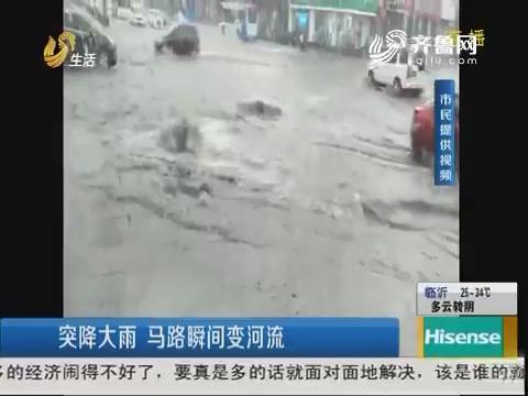 济南:突降大雨 马路瞬间变河流
