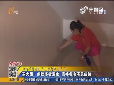 """【急事急办】潍坊:下雨就害怕 房子变成""""水帘洞"""""""