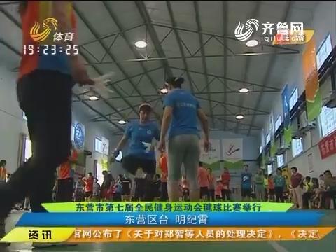东营市第七届全民健身运动会毽球比赛举行