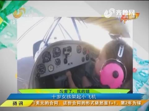 体育朋友圈:厉害了,我的妞 十岁女孩架起小飞机