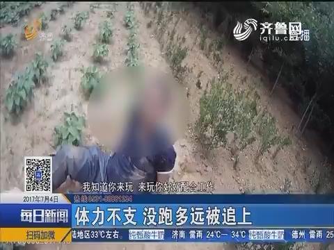青岛:逃避处罚 酒司机上演奇葩大片