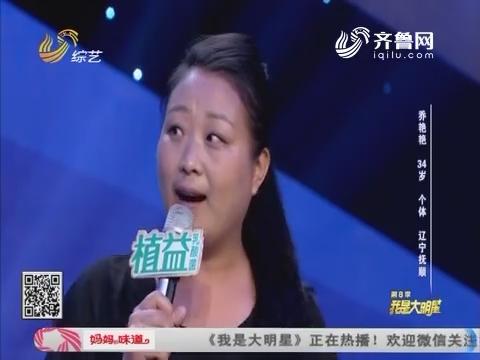 我是大明星:乔艳艳身患白血病 老公不离不弃感动全场