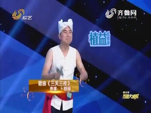 我是大明星:陕西农民卜晓刚演唱歌曲《三天三夜》打动评委老师