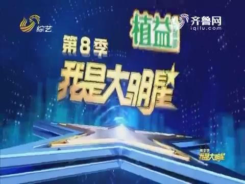 20170704《我是大明星》:护林员李良璞喜欢唱歌却遭到媳妇的反对