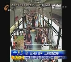 """青岛:公交车变身""""救护车""""三分钟救援昏迷女乘客"""