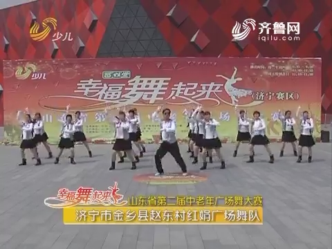 20170705《幸福舞起来》:山东省第二届中老年广场舞大赛——济宁站晋级赛