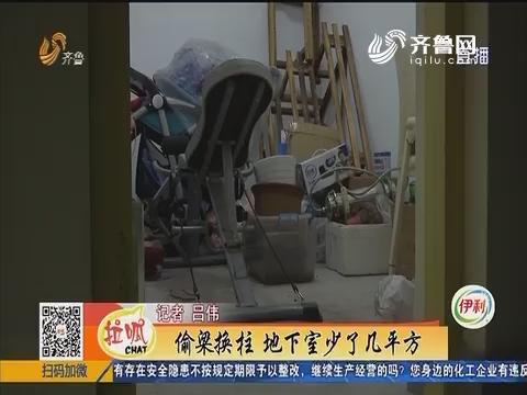 济南:偷梁换柱 地下室少了几平方