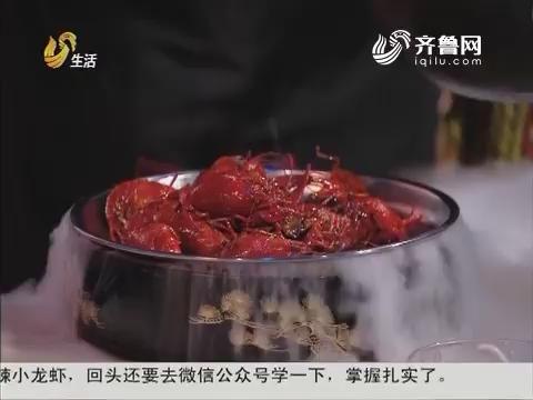 2017年07月05日《非尝不可》:麻辣小龙虾