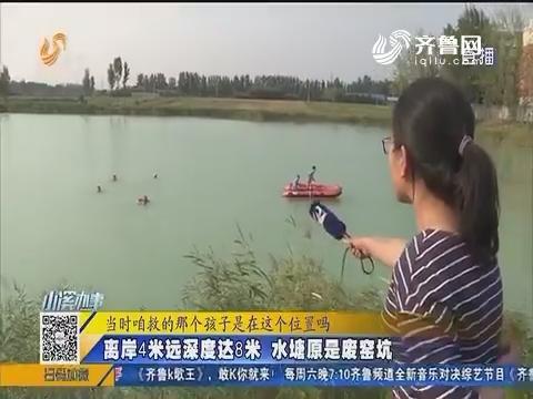 菏泽:悲剧!3名少年下水 1人溺亡
