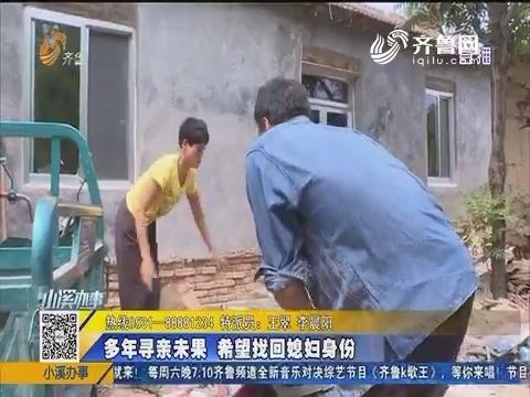 滨州:求助!残疾丈夫要为智障妻子寻亲