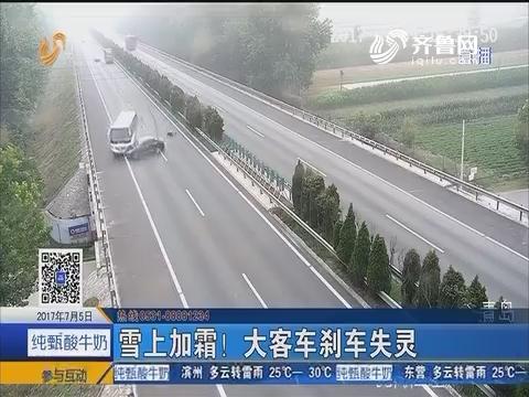 青岛:小轿车撞上大客车 满车乘客险丢命