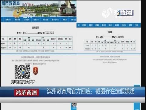 滨州教育局官方回应:截图存在造假嫌疑
