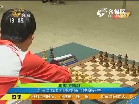 对弈 更精彩:全运会群众组棋类项目决赛开赛