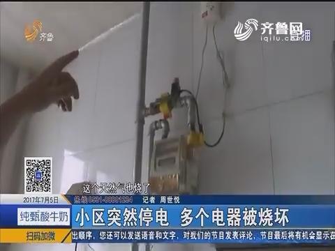 济南:小区突然停电 多个电器被烧坏