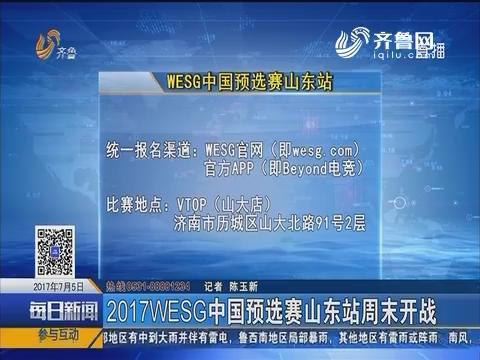 2017WESG中国预选赛山东站周末开战