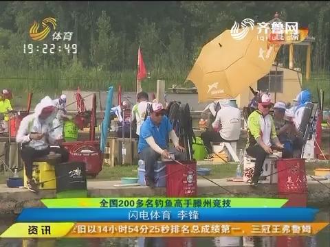 全国200多名钓鱼高手滕州竞技