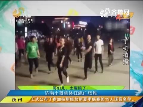 体育朋友圈:哥们儿,太耀眼!济南小哥集体狂飙广场舞