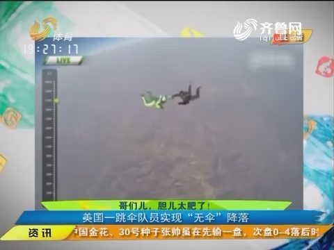 """体育朋友圈:哥们儿,胆儿太肥了!美国一跳伞队员实现""""无伞""""降落"""