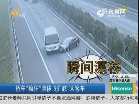 """青岛:轿车""""疯狂""""漂移 怒""""怼""""大客车"""