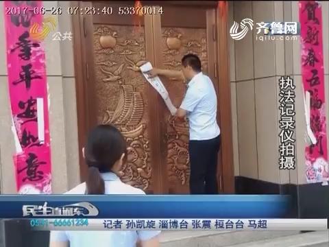 """淄博:""""高调""""老赖 欠债期间盖起大别墅"""