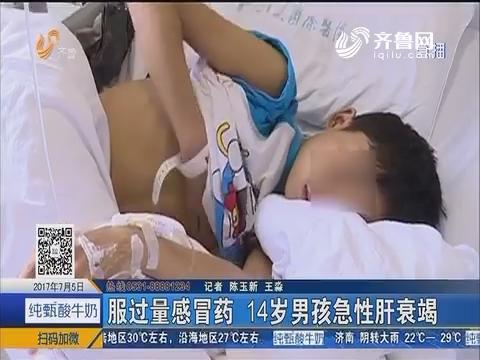 杭州:服过量感冒药 14岁男孩急性肝衰竭