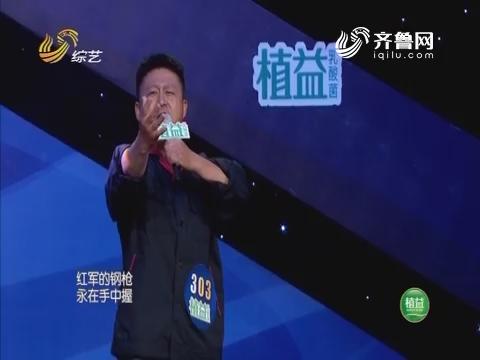 我是大明星:谈及武老师鼓励重病父亲 选手感动落泪