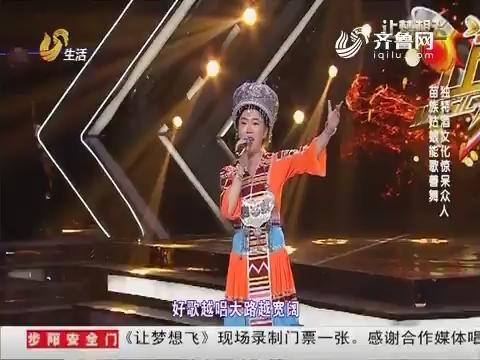让梦想飞:苗族姑娘能歌善舞 独特酒文化惊呆众人