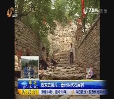 周末去哪儿:青州明代石屋村