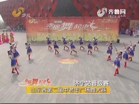 20170706《幸福舞起来》:山东省第二届中老年广场舞大赛——济宁站晋级赛