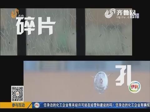 """淄博:啥?多个业主家玻璃遭""""黑手"""""""