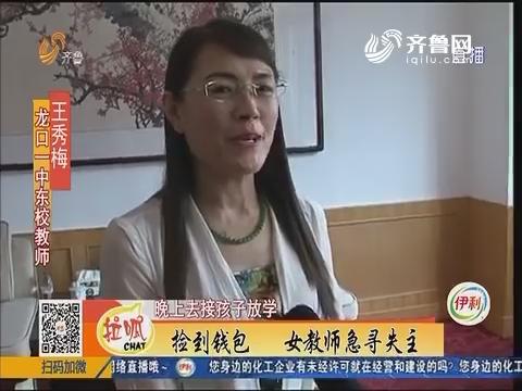 【凡人善举】龙口:捡到钱包 女教师急寻失主
