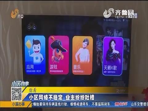枣庄:小区网络不稳定 业主纷纷吐槽