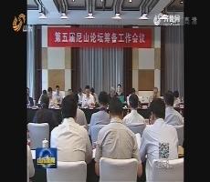 第五届尼山论坛筹备工作会议在北京召开