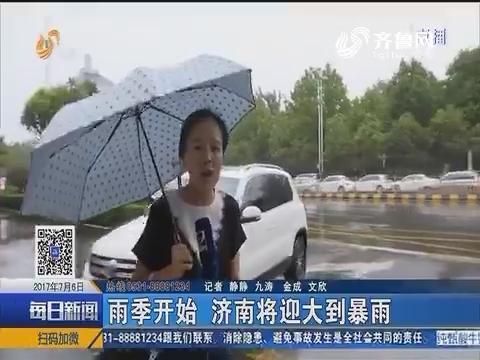 雨季开始 济南将迎大到暴雨