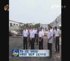 """菏泽:掀起""""绿色风暴"""" 半月清理""""散乱污""""企业3963家"""