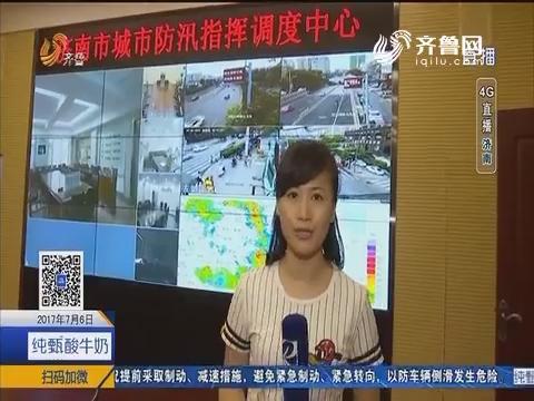 4G直播:在路上!济南即将迎来强降雨