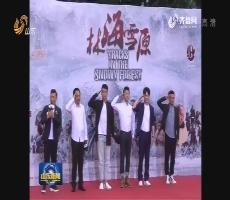 电视剧《林海雪原》7月16日将登陆山东卫视