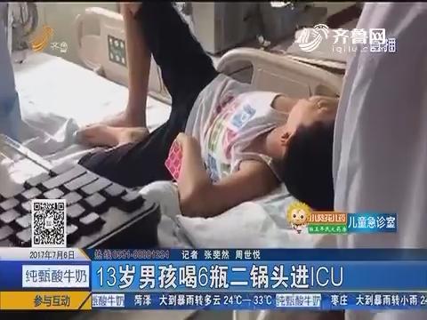 济南:13岁男孩喝6瓶二锅头进ICU