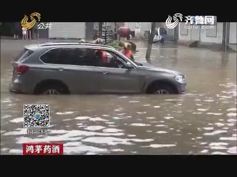 暴雨突袭泰安 城区积水严重