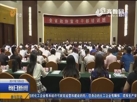 山东省政协宣传干部培训班在淄博举行
