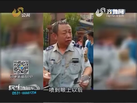 济南:城管执法被喷辣椒水 商贩已被治安拘留