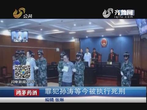 济南:入室抢劫杀害36岁母亲和1岁婴儿 罪犯孙涛等7月6日被执行死刑